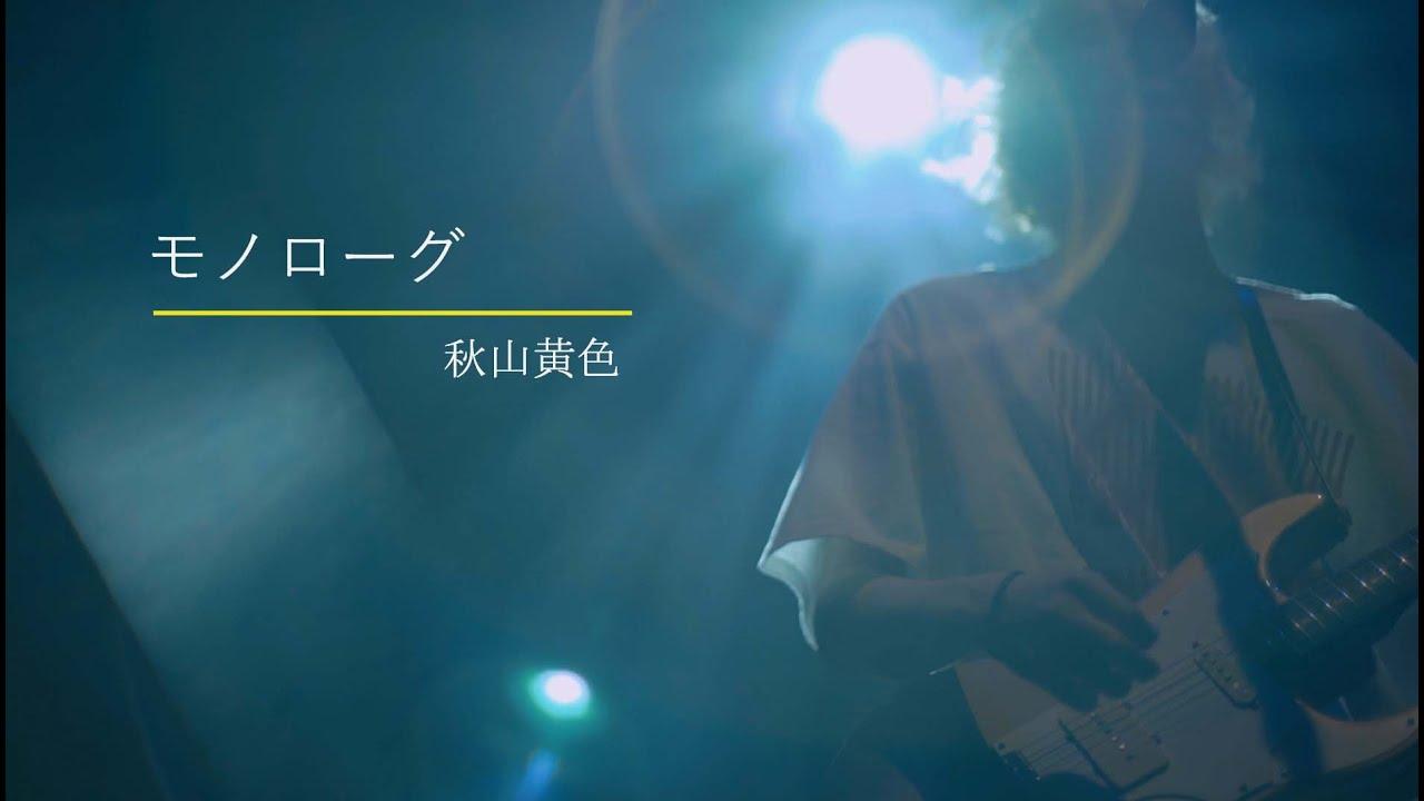 秋山黄色「モノローグ」/ 2020.02.28(fri)『登校の果て.W』shibuya WWW