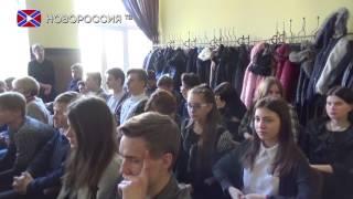 Урок памяти. Школа №9 города Донецк