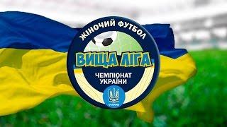 Видеообзор игр 2 тура Чемпионата Украины по футболу среди женских команд