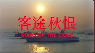 [Trailer] 客途秋恨 ( Song Of The Exile )