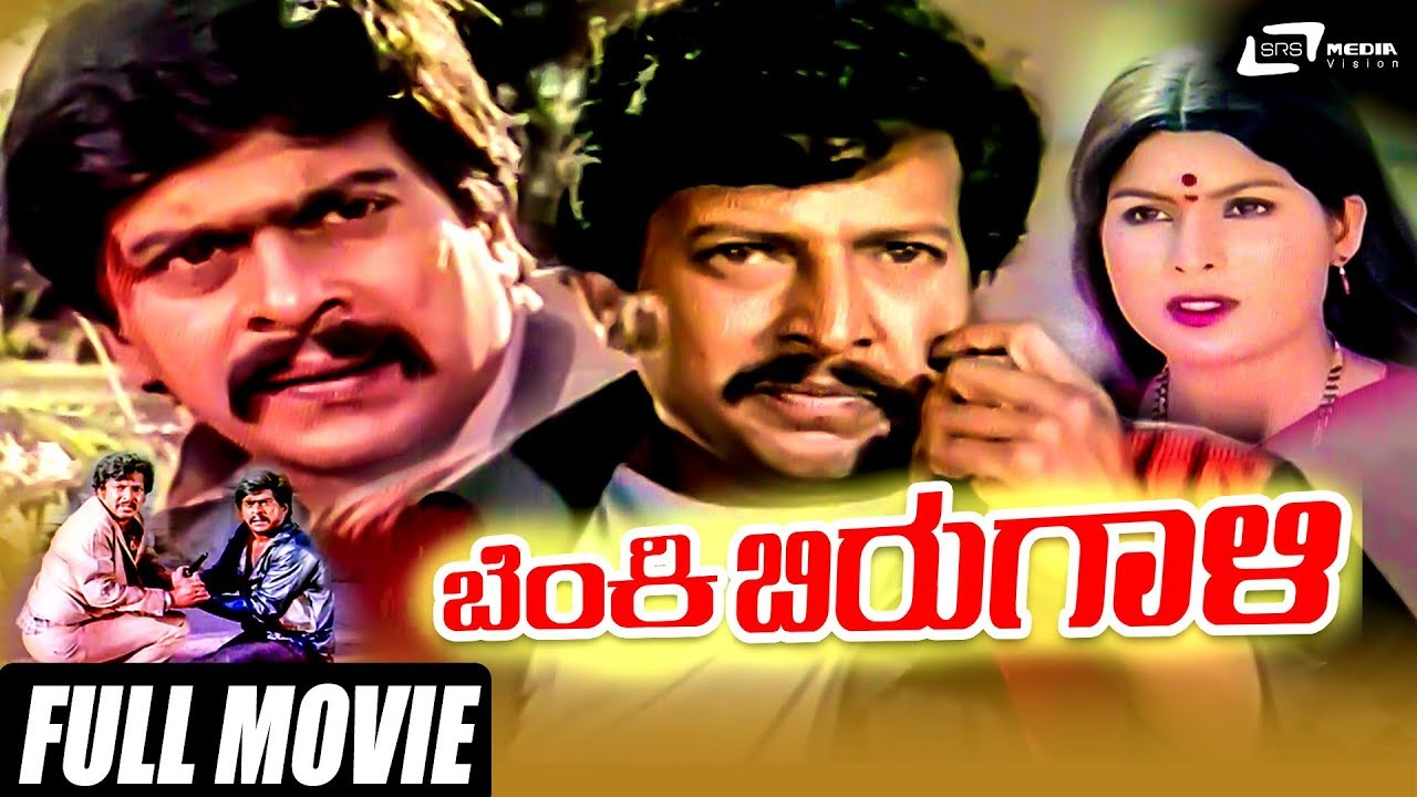 shankar nag movie list