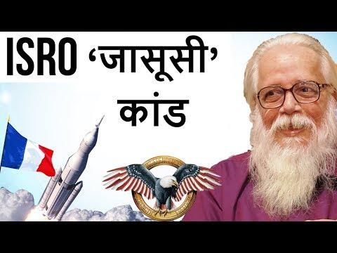 ISRO 'जासूसी' कांड - Nambi Narayanan Spy Case  Controversy
