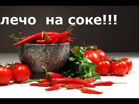 Как приготовить лечо на зиму с томатным соком