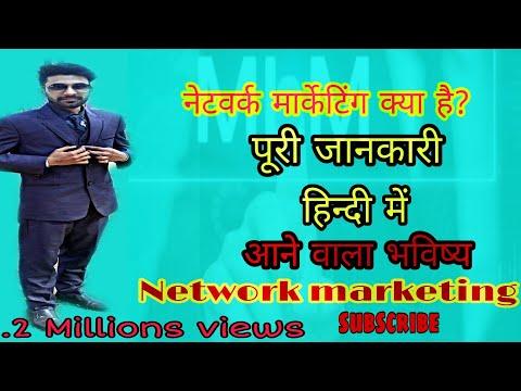 What is Network marketing क्या है नेटवर्क मार्केटिंग | कैसे पाएे नेटवर्क मार्केटिंग में सफलता