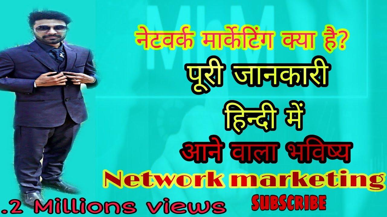 What is Network marketing   नेटवर्क मार्केटिंग क्या है   कैसे पाएे नेटवर्क मार्केटिंग में सफलता
