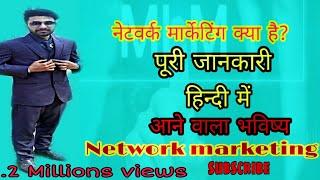 What is Network marketing | नेटवर्क मार्केटिंग क्या है | कैसे पाएे नेटवर्क मार्केटिंग में सफलता