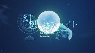 【東方ヴォーカルPV】幻想のサテライト【豚乙女公式】