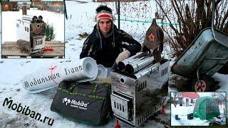 Мобильная Баня Мобиба МБ-10 + Тент - Обзор и Первое Впечатление(Покупал тут: http://mobiban.ru/ Сайт производителя: http://mobiba.ru/ Mobiba - Сборка и Первый Запуск: https://youtu.be/E5rdBwEpa7k Обзор..., 2016-03-04T19:49:22.000Z)