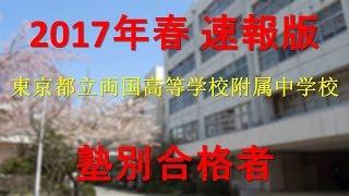 東京都立両国高等学校附属中学校 2017年春速報 塾別合格者