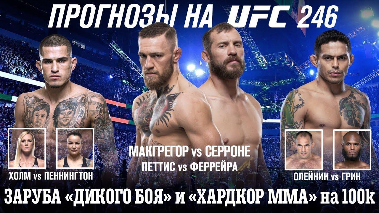 Прогнозы на UFC 246