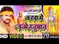 कहवा में जन्मे हनुमान - #Khesarilal का न्यू सोहर गीत | Kahwa Me Janme Hanuman | Viral Soha Geet 2019