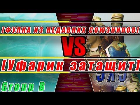 видео: group b [Фулка из недавних союзников] vs [Уфарик затащит] Турнир 5х5 prime world