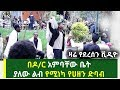 Ethiopia - ዛሬ የደረሰን ቪዲዮ - በዶ/ር አምባቸው ቤት ያለው ልብ የሚነካ የሀዘን ድባብ