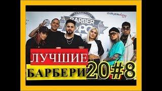 ЛУЧШИЕ ПАРИКМАХЕРЫ МИРА  2018 .  #8  💈 2 сезон.HD