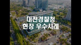 [굿모닝충청]대전경찰청, 차량절도범 추적해 검거한 경관…
