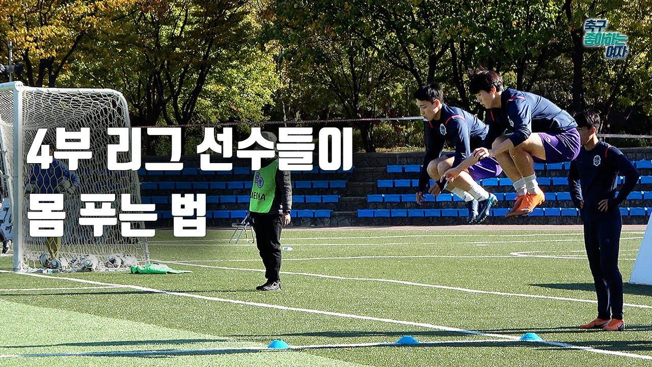 [축구직캠] 4부 리그 선수들이 몸 푸는 법 / FC남동 VS 시흥시민구단