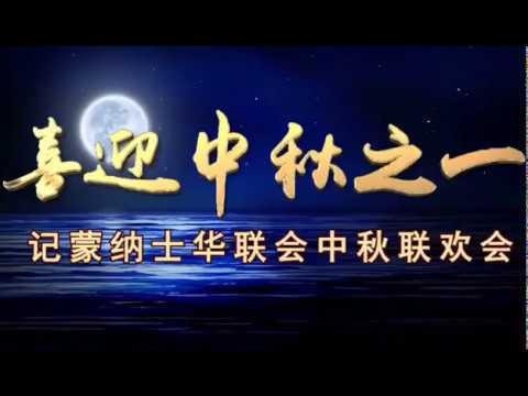 2019墨尔本蒙纳士华人联谊会中秋联欢会