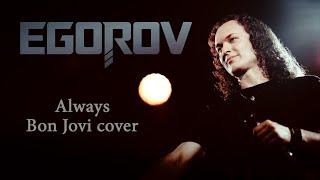 EGOROV (Евгений Егоров) - Always (Bon Jovi cover)