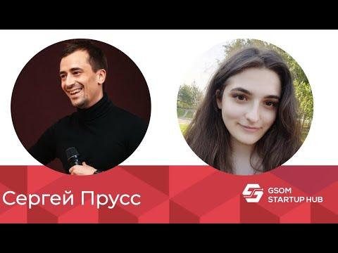 Сергей Прусс -- CEO маркетингового агенства Serenity и организатор бизнес-конференции Digitale