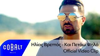 Ηλίας Βρεττός - Kαι Πετάω Ψηλά - Official Video Clip