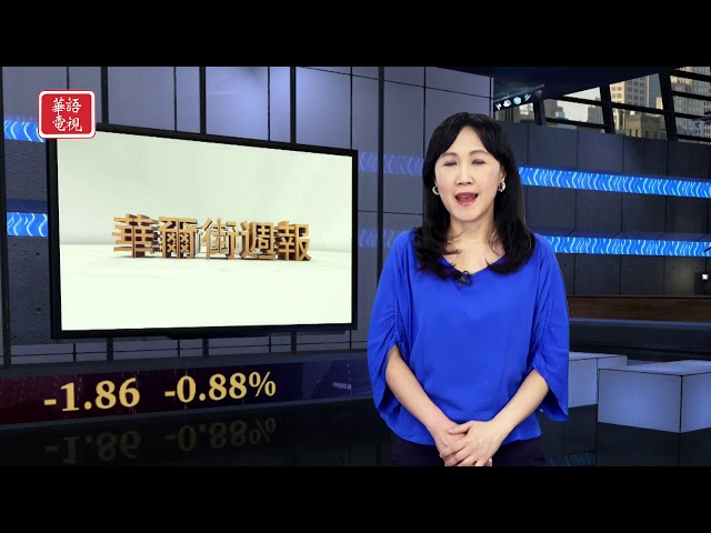 華爾街週報 06/21/2019 (上)