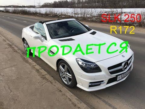 Mercedes SLK 250 R172 ПРОДАЕТСЯ