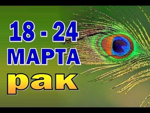 РАК неделя с 18 по 24 марта. Таро прогноз (гороскоп)