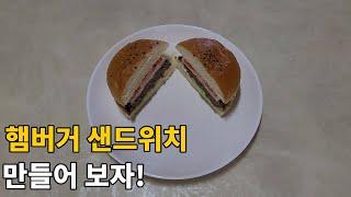 양식 햄버거 샌드위치를 만들어 보자!