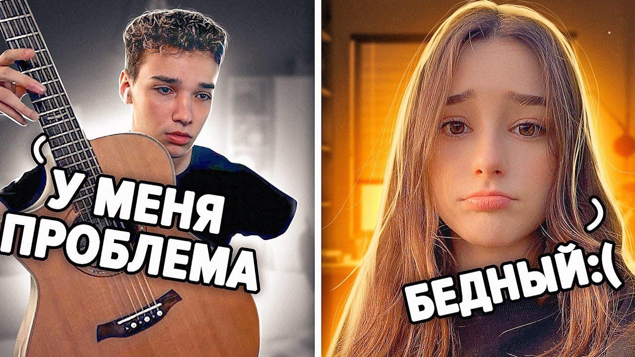 ГИТАРИСТ притворился НОВИЧКОМ в ЧАТ РУЛЕТКЕ | Пранк - Реакция Девушек