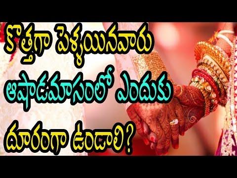 కొత్తగా పెళ్ళయినవారు ఆషాడమాసంలో ఎందుకు దూరంగా ఉండాలి? |Why New couples should stay apart in ashadam?