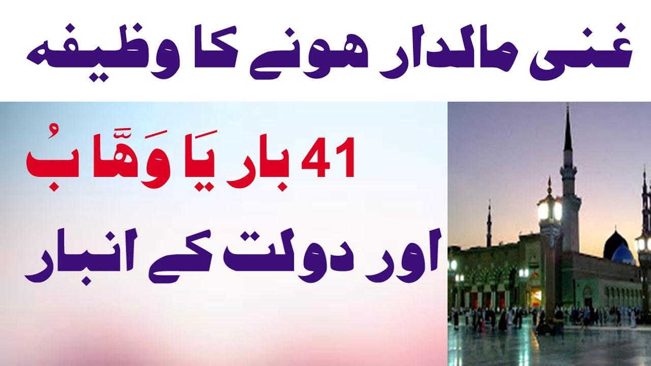 Ya Wahabo 41 Baar Parhne Ka Faida | Wazifa For Rizq Wealth And Money