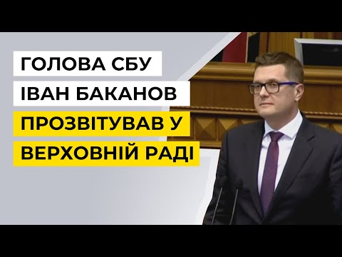 Голова СБУ Іван Баканов прозвітував у Верховній Раді