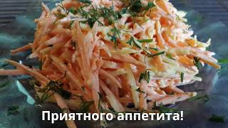 Простой, вкусный салат из моркови.