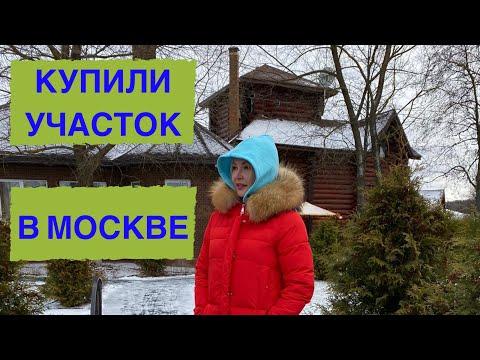 Купили участок в московской области