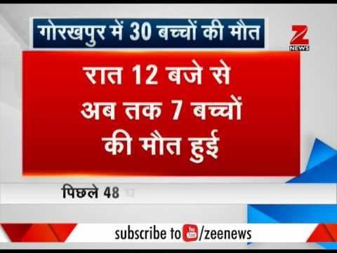 Gorakhpur: Oxygen supply disruption causes death of 30 children | गोरखपुर में 30 बच्चों की मौत