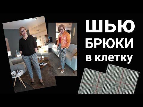 Шью брюки в клетку по выкройке Burda 11/2019 Mod.112