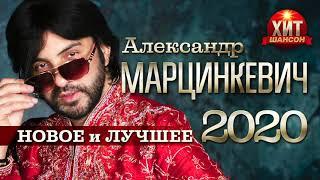 Александр Марцинкевич - Новое и Лучшее 2020