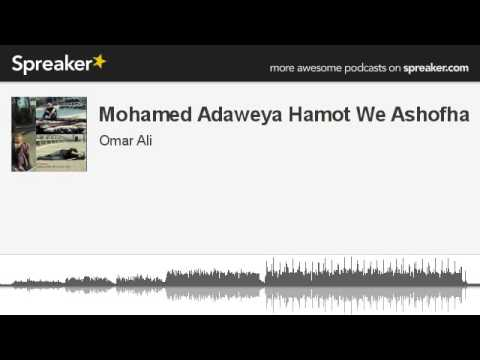 mohamed adaweya hamot we ashofha