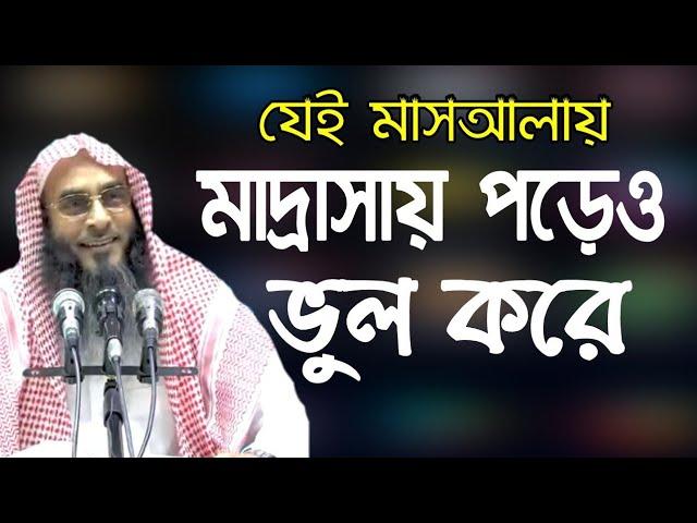 সফর অবস্থায়ও জামাতে নামাজ পড়া ফরজ By Sheikh Motiur Rahman Madani || Bangla waz short video 2018