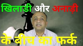 The Difference between Winners and Losers in the Stock Market (Hindi)