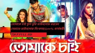 tomake chai full hd 720p download link