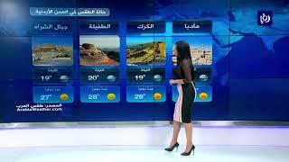النشرة الجوية الأردنية من رؤيا 18-7-2019 | Jordan Weather