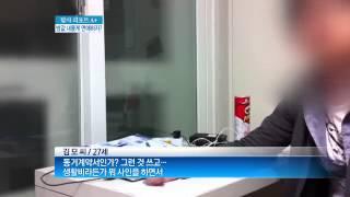 """""""방값 필요 없으니 몸만 들어와""""..."""