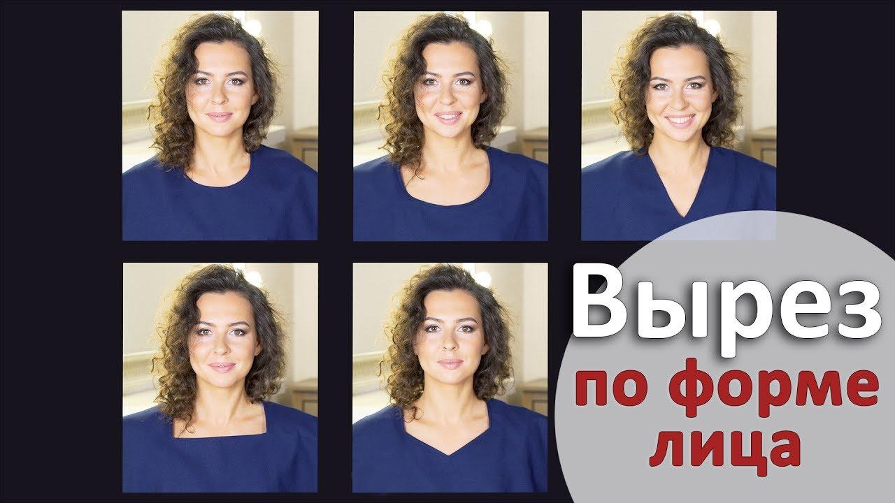 5a5ca19df2b Выбираем вырез горловины по типу фигуры и форме лица   Советы стилиста
