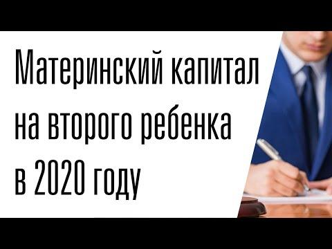 Материнский капитал на второго ребенка в 2020 году: изменения, какие нужны документы, как оформить