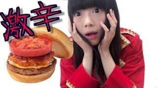 6月22日(木)発売した激辛モスバーガー ♥新ユウユツイッター↓ http://t...