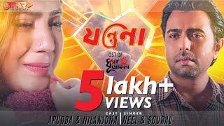 Song of Drama 'Dhushor Akash' || Jantrona || || Apurba || Neela || Bangla new Song || 2018