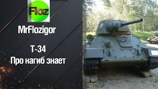 Средний Танк Т-34 про нагиб знает от MrFlozigod [World of Tanks]