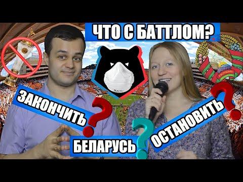 Что делать с баттлом, пока бушует коронавирус в России?