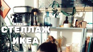 Кухня ДО/ПОСЛЕ. Дизайн интерьера большой кухни ИКЕА. Обзор ремонта кухни. Открытый Стеллаж IKEA.